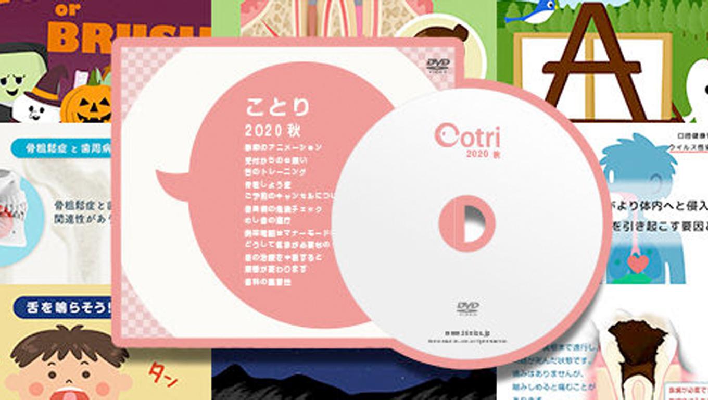 「ことり」2020年秋号リリース!!
