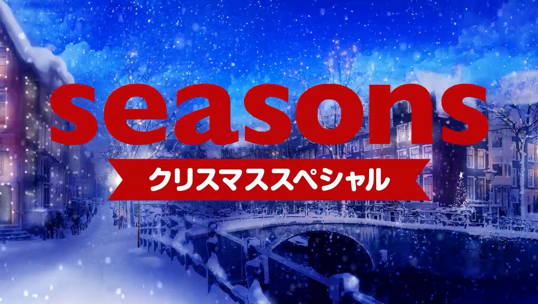 季節のアニメーション