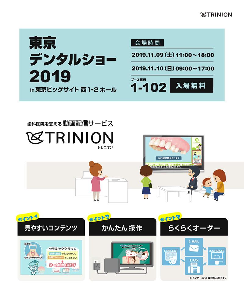 ★東京デンタルショー2019出展します!