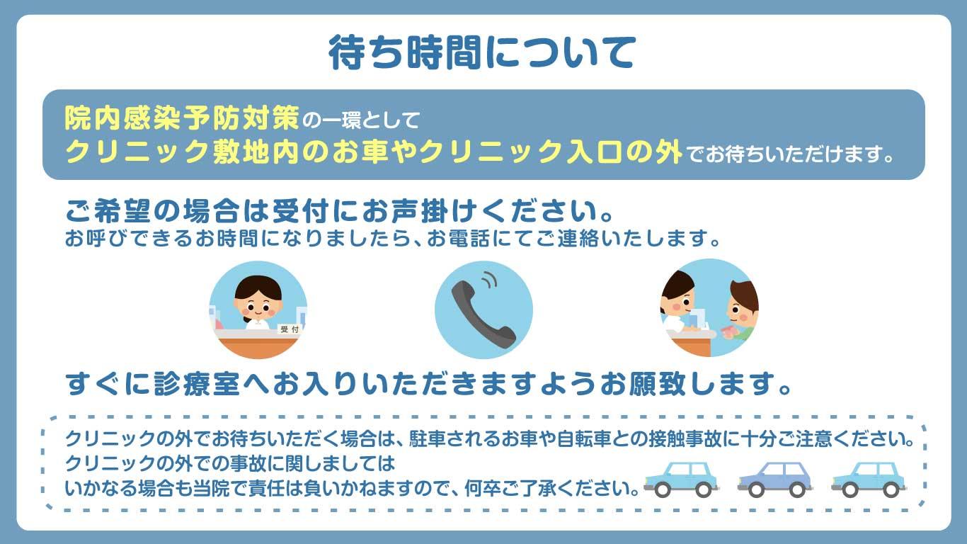 新型コロナウイルス感染症予防の取り組み