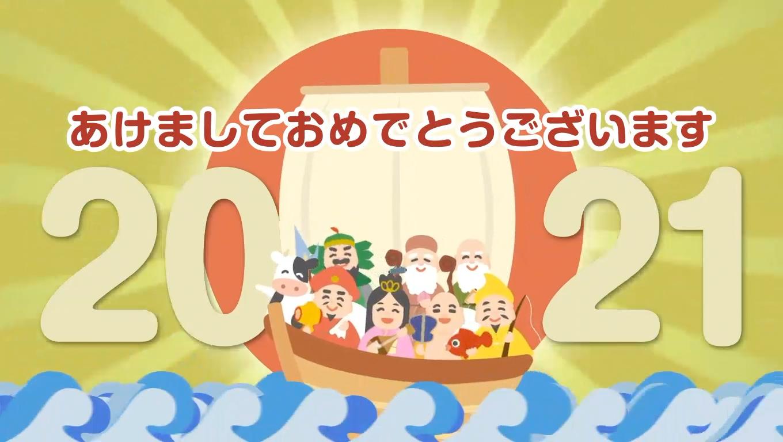新年おめでとうございます