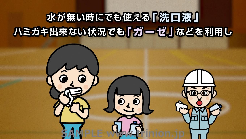 コンテンツ無料開放【災害時の口腔ケア】