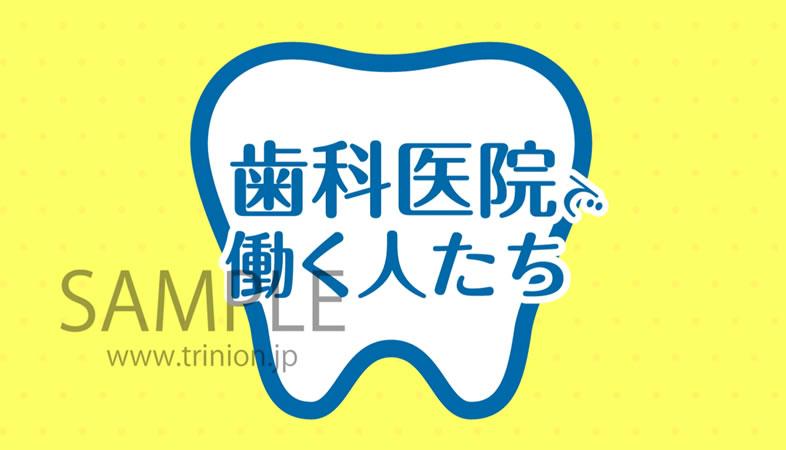 歯医者さんで働く人たち