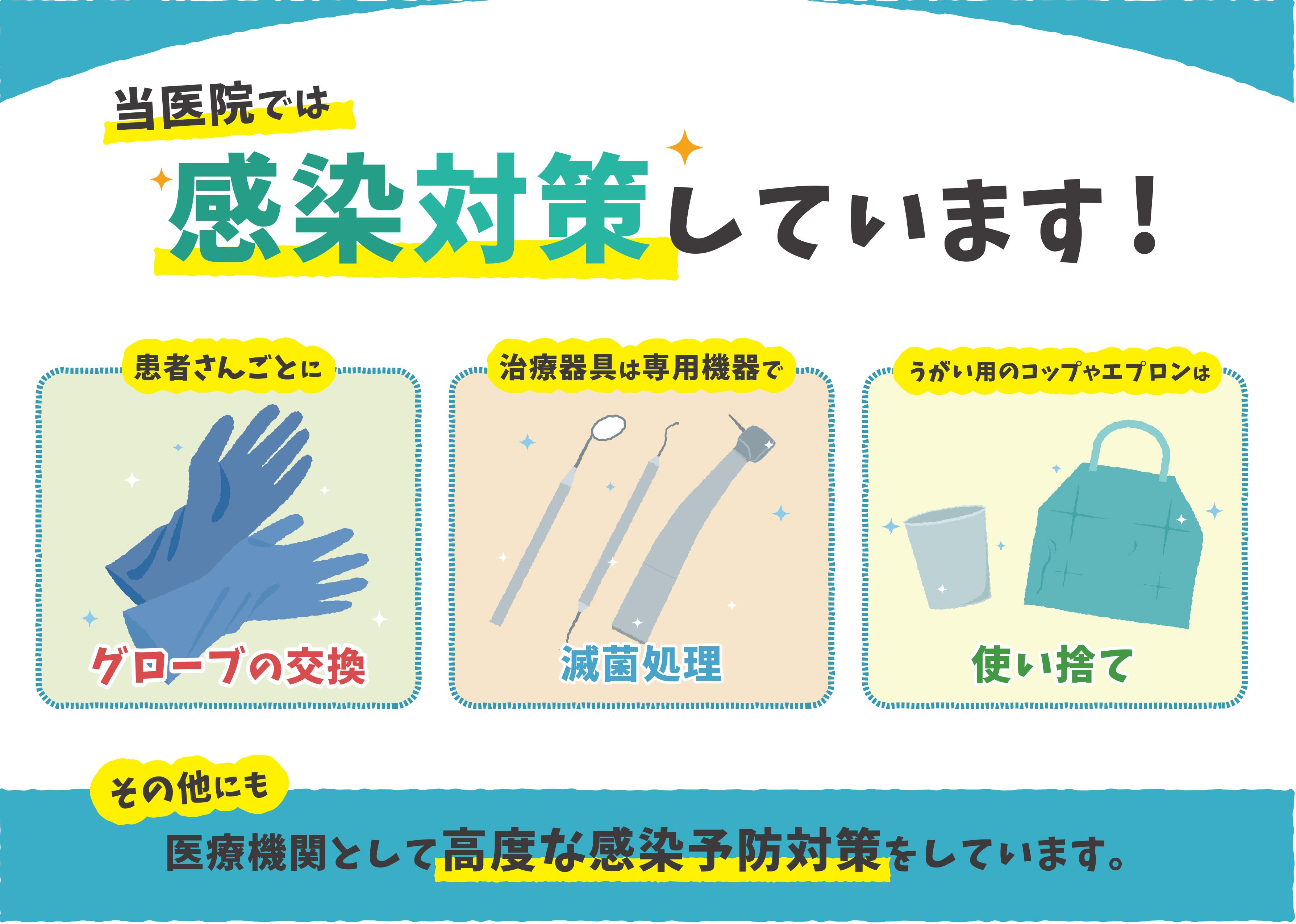 感染予防対策ポスターの無料ダウンロード